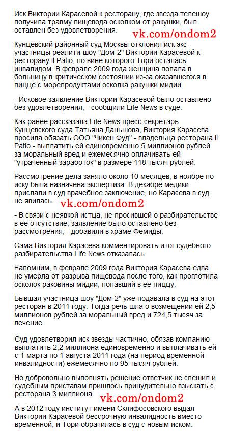Статья про суд Виктории Карасёвой