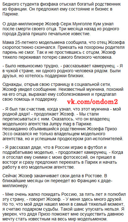 Интервью Джозефа Мунголле