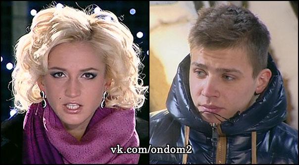Ольга Бузова, Олег Майами
