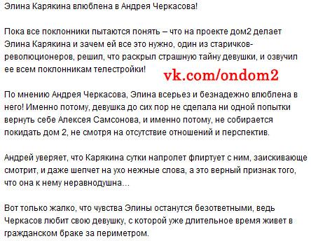 Статья про Элину Карякину и Андрея Черкасова