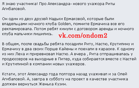 Статья про ухажера Александры Скородумовой
