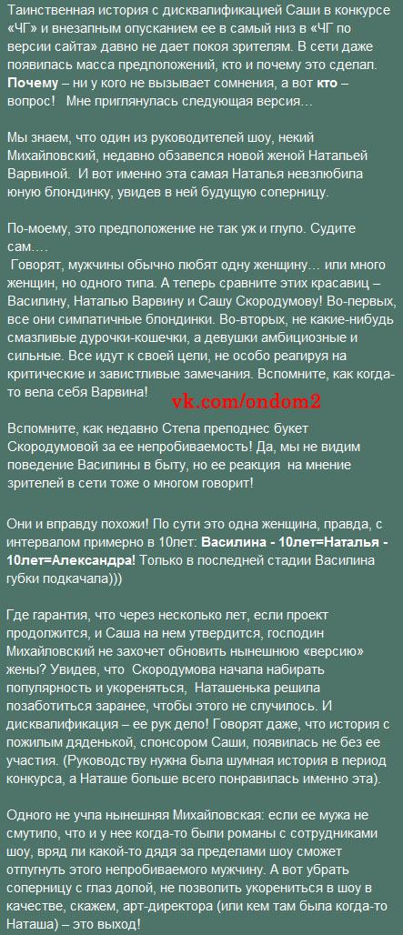 Статья про Александру Скородумову, Наталью Варвину, Алексея Михайловского, Василину Михайловскую