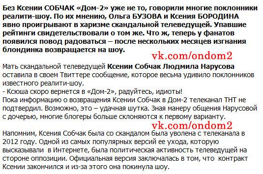 Статья про Ксению Собчак