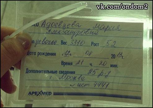 Бирка Марии Адоевцевой