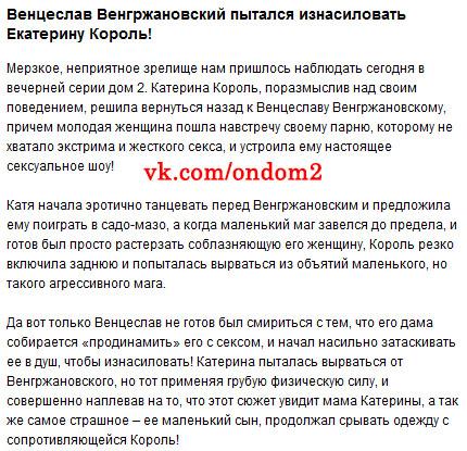 Статья про Венцеслава Венгржановского и Екатерину Король