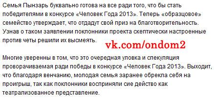 Статья про Сергея и Дарью Пынзарь