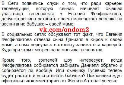Статья про Евгению Гусеву