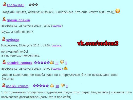 Обсуждение Ирины Александровны