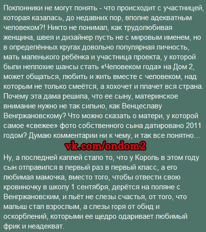 Статья про Екатерину Король