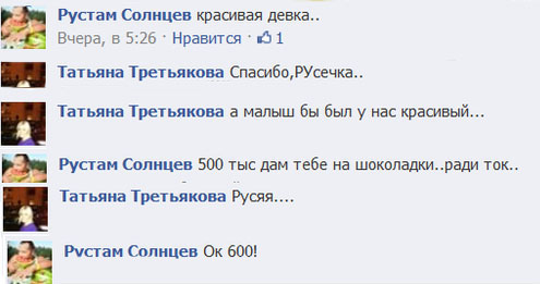 Рустам Калганов (Солнцев) в фейсбук