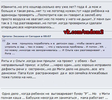 Евгений Кузин, Митя Кузин