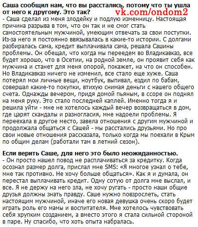 Интервью Ольги Сокол про Александра Гобозова
