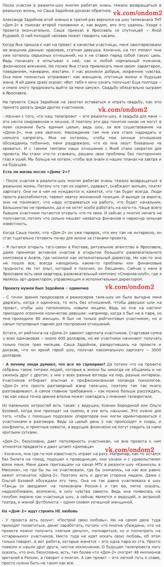 Интервью Александра Задойнова