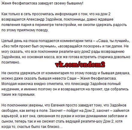 Статья про Евгению Гусеву (Феофилактову) и Александра Задойнова