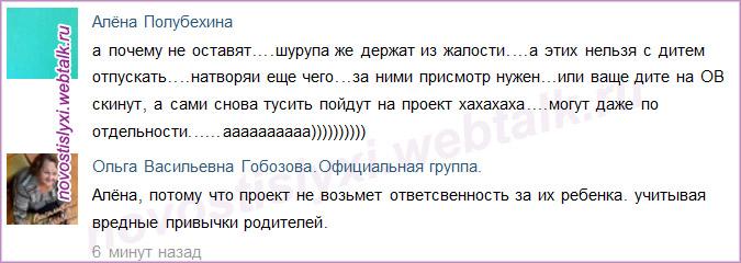 Про Алиану Устиненко и Александра Гобозова