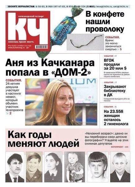 Обложка газеты Качканарский Четверг