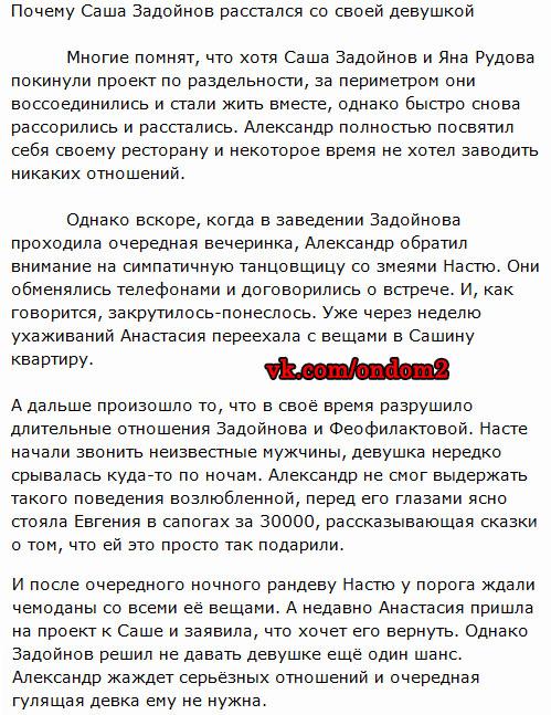 Статья про Александра Задойнова