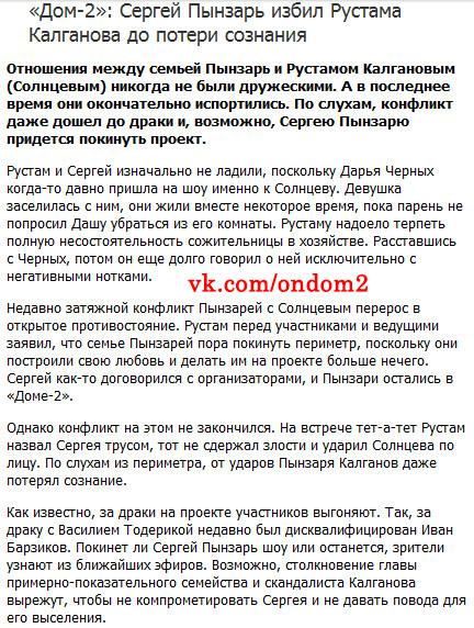 Статья по Рустама Калганова и Сергея Пынзаря