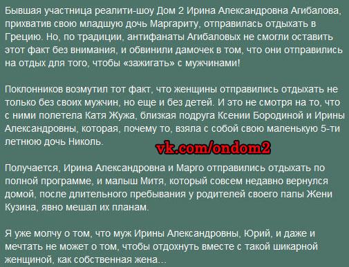 Статья про Маргариту Агибалову и Митю Кузина