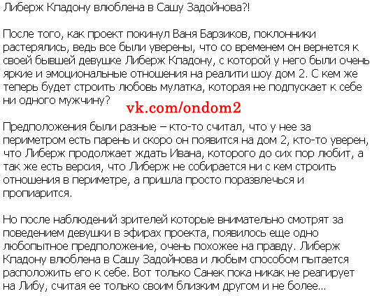 Статья про Либерж Кпадону и Александра Задойнова