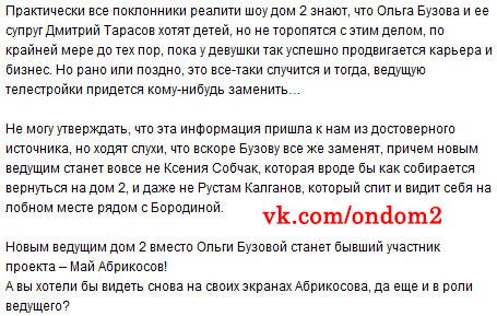 Статья про Ольгу Бузову и Мая Абрикосова