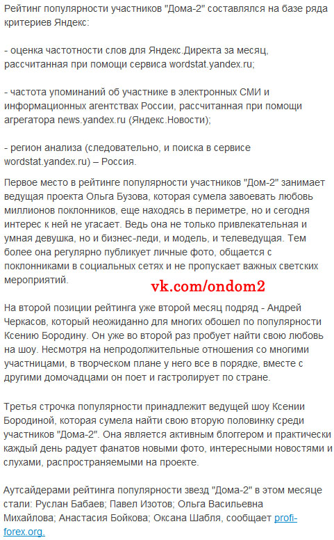Статья про Ольгу Бузову, Андрея Черкасова, Ксению Бородину