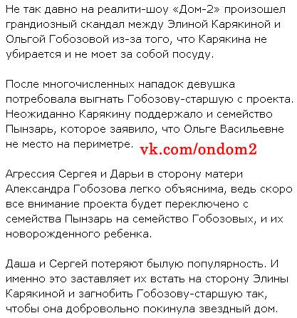 Статья про Сергея и Дарью Пынзарь и Ольгу Васильевну Гобозову