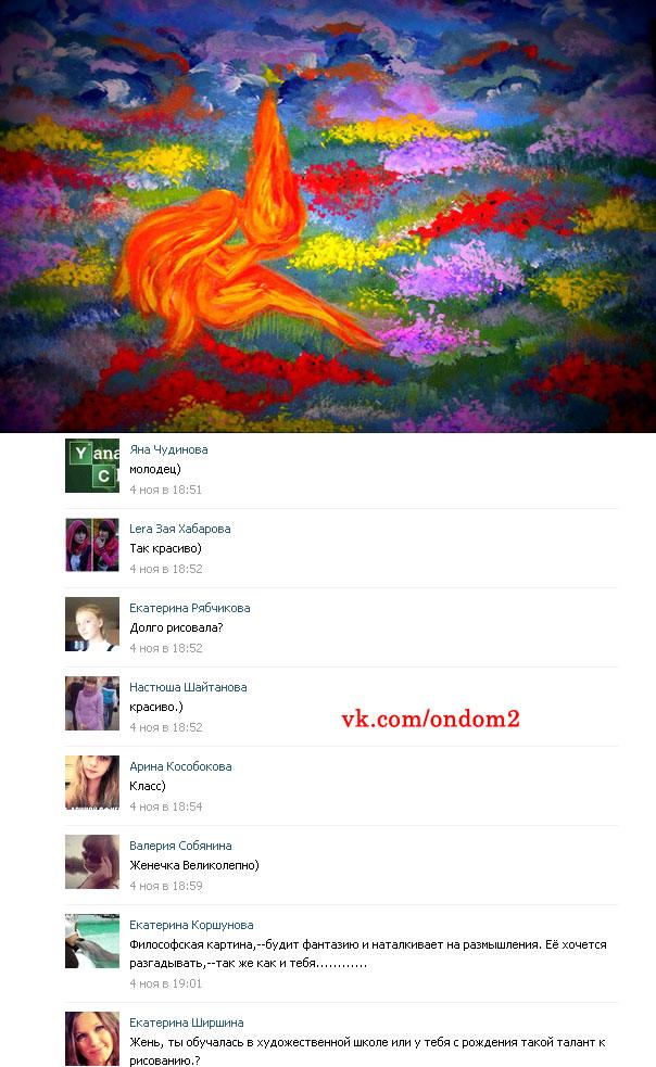 Вторая картина Евгении Гусевой