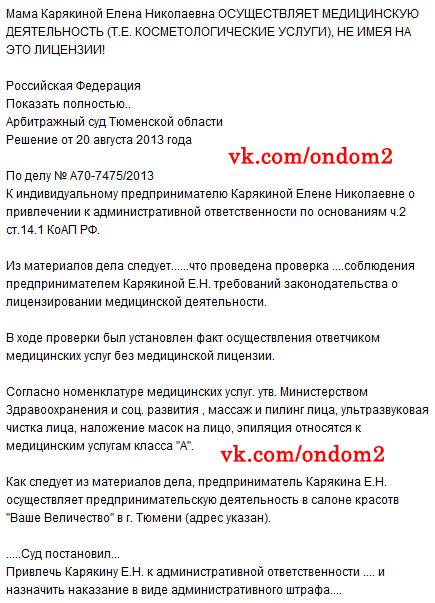 Приговор матери Элины Карякиной - Елене Николаевне