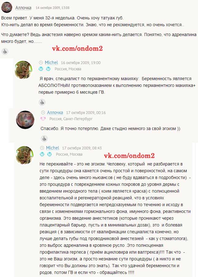 Врач про вред татуажа губ для беременности Алианы Устиненко