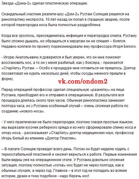 Статья про Рустама Калганова