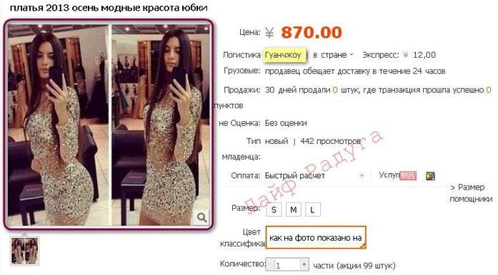 Платье Дарьи Пынзарь