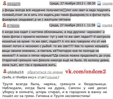 Обсуждение Евгении Гусевой (Феофилактовой)