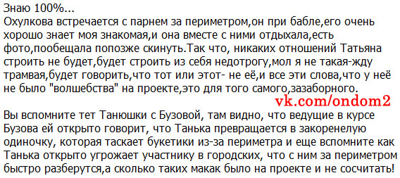 Слухи про Татьяну Охулковой