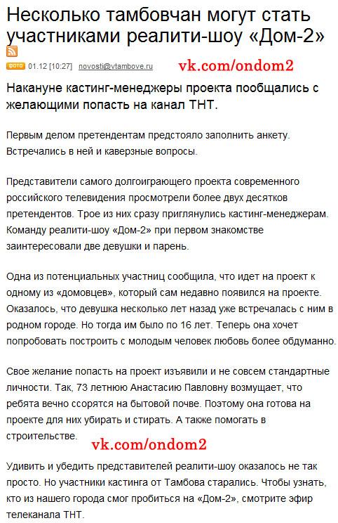 Статья про Анастасию Павловну и кастинг дома 2 в Тамбове