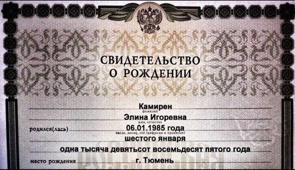 Свидетельство о рождении Элины Карякиной