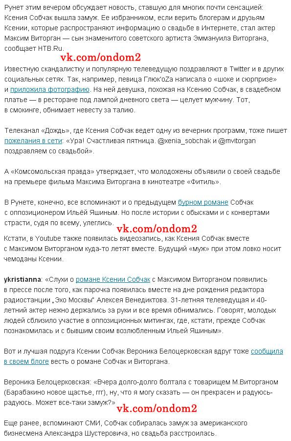 Статья про свадьбу Ксении Собчак и Максима Виторгана