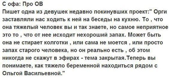 Бывший участник про Ольгу Васильевну Гобозову (Михайлову)