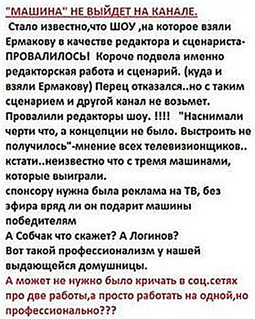 Статья про Надежду Ермакову