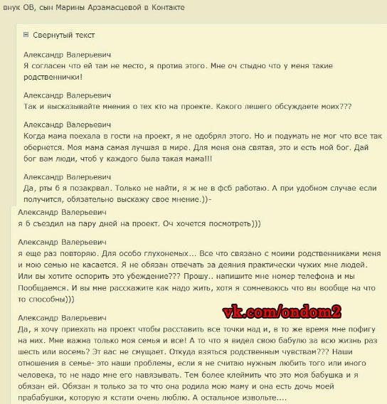 Александр Валерьевич Арзамасцев отвечает на вопросы