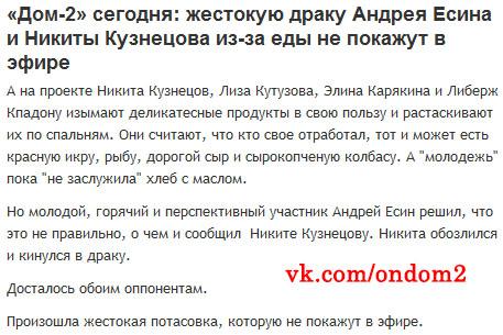 Статья про Никиту Кузнецова и Андрея Есина