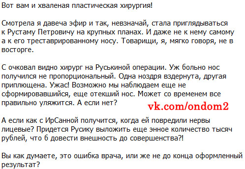 Отзыв про нос Рустама Калганова