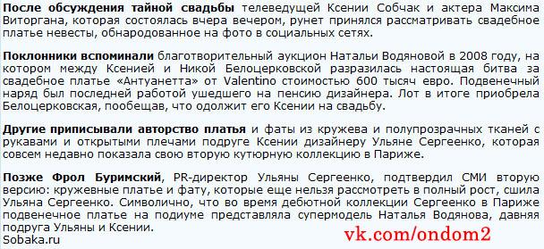 Статья про свадебное платье Ксении Собчак