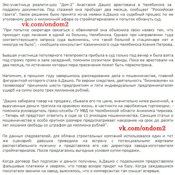 Статья про Анастасию Дашко