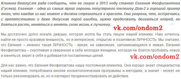 Статья про Евгению Гусевау (Феофилактову)