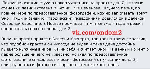 Статья про Энри Пушкина
