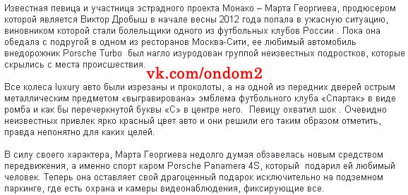 Статья про Марту Соболевскую (Георгиеву)