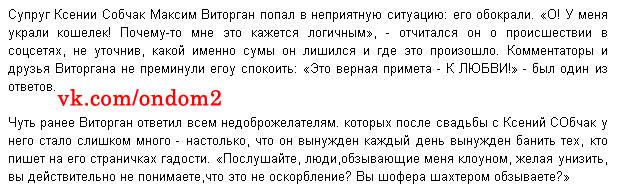 Статья про Максима Виторгана и Ксению Собчак
