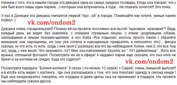 Рассказ про Александру Скородумову