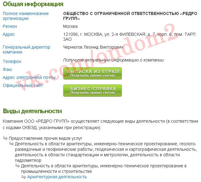 Статья про Чернигова Леонида
